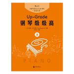 钢琴级级高3 (1-2级):Up-Grade 1-2