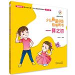 舞之初(3~6岁)――少儿舞蹈训练指导用书