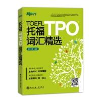 新东方 托福TPO词汇精选 9787560562445 余仁唐 西安交通大学出版社 精选托福TPO 3000核心词汇,帮助考生提高备考效率 TOEFL托福TPO词汇精选