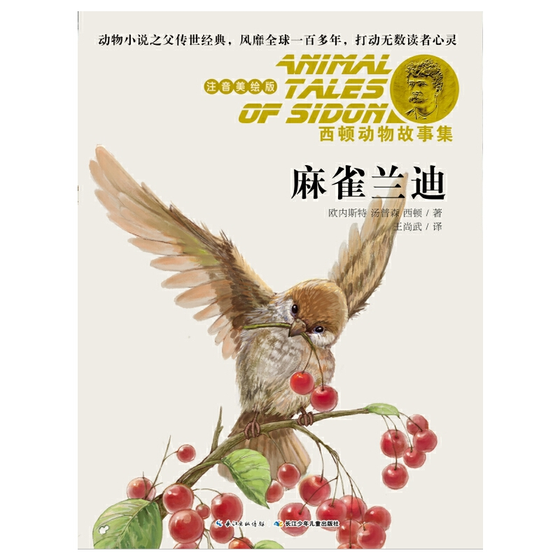 《西顿动物故事集美绘版》收集了西顿动物小说19篇。西顿动物小说是第一部真正意义上的世界级动物小说集,是动物小说之父西顿呕心沥血的传世经典。西顿的动物小说已经被翻译成世界多种文字,风靡世界一百多年,全球销量上亿册。西顿书中的动物不会说话,但它们有个性,有爱恨,凭着强烈的本能与自然、与人类抗争,虽然一生总是以悲剧告终。可尽管如此,他笔下的动物仍然充满了生命的尊严,它们惊心动魄的故事感动了一代代的读者。