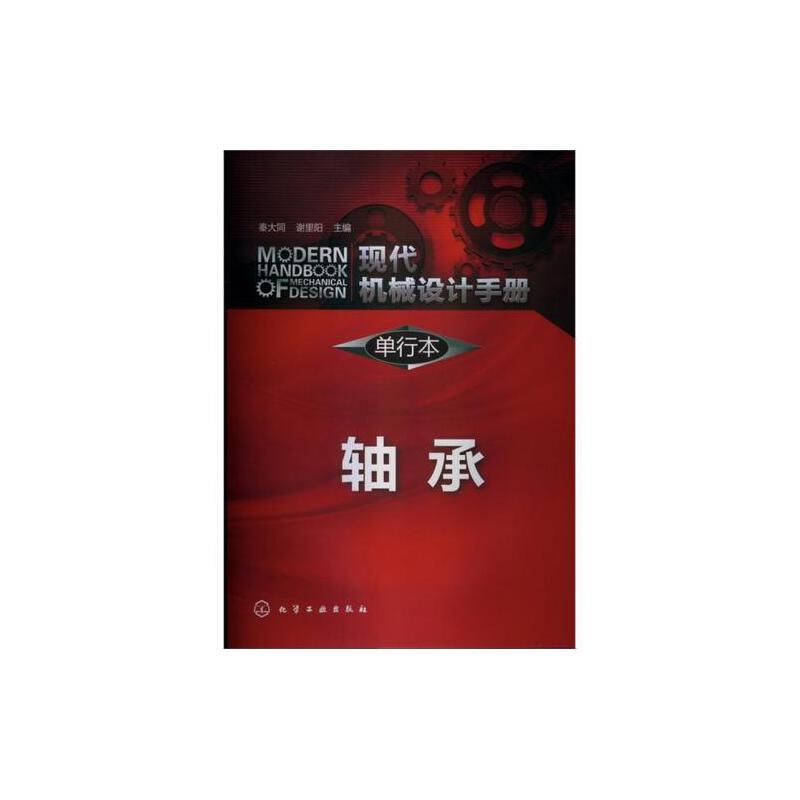 轴承(单行本)/现代机械设计手册 秦大同//谢里阳 正版书籍 科技