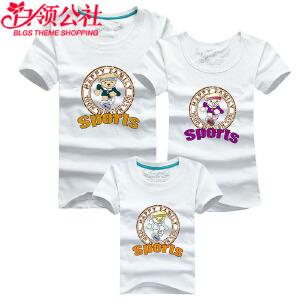 白领公社 亲子装 夏季新款母女母子装全家装家庭装男女宝宝童装卡通棉短袖T恤