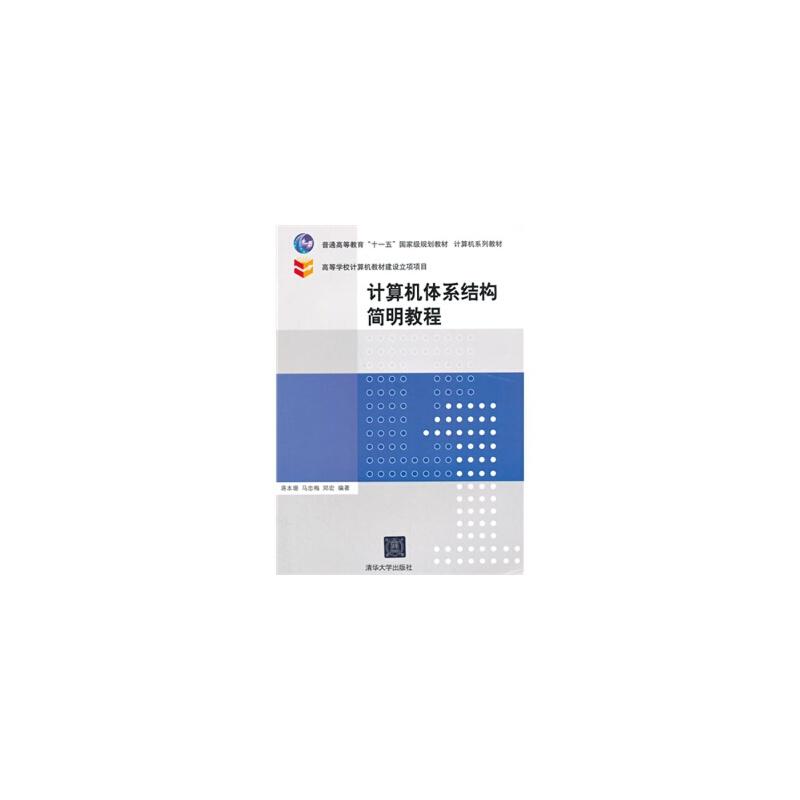 《计算机体系结构简明教程