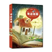 汤素兰幻想精灵系列:奇迹花园