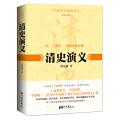 中国历代通俗演义:清史演义