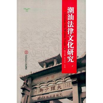 潮汕法律文化研究