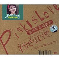 粉色记忆-风情万种邓丽君:我的心里没有他(CD
