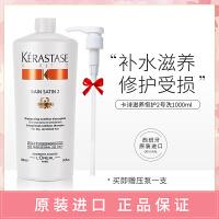 Kerastase/卡诗 滋养洗发水2号洗发露1000ml 进口专业洗护发 中度干性受损发质洗发液