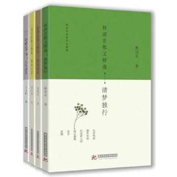 林清玄、张晓风、梁实秋、丰子恺散文精选合集散文精选合集