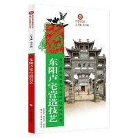 东阳卢宅营造技艺 吴新雷,楼震旦 9787551407571