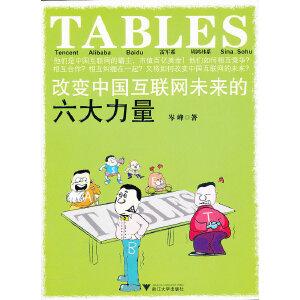 TABLES:改变中国互联网未来的六大力量(解读T腾讯 、A阿里巴巴、B百度、L雷军系、E周鸿�t系、S新浪和搜狐)