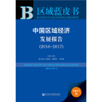 皮书系列・区域蓝皮书:中国区域经济发展报告(2016-2017)