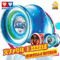 奥迪双钻火力少年王5传奇在现悠悠球 溜溜球玩具 焰魄 冰焰 赤凌风手动加速
