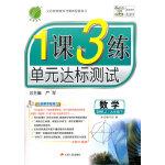 (2017春)1课3练 九年级 数学 下 SHKJ 沪科版