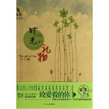 文学 中国现当代随笔 时光的礼物(写给一个男孩的情书)/哲思温暖牌