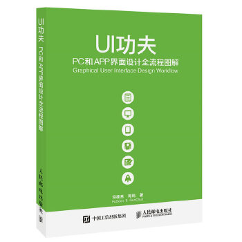 UI功夫 PC和APP界面设计全流程图解腾讯社交用户体验设计部(ISUX)高级视觉设计师诚意之作 网站及APP界面设计细节 完全原创设计案例 海量用户产品设计思维与技巧