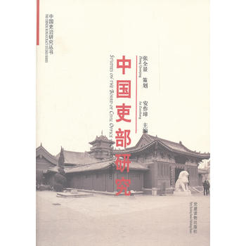中国吏部研究