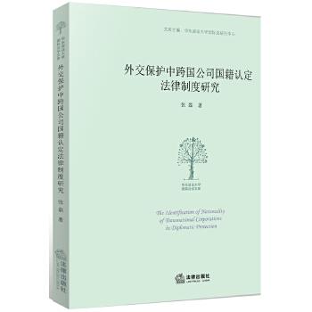 外交保护中跨国公司国籍认定法律制度研究