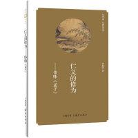 华夏文库 经典解读系列 仁义的修为――体味《孟子》