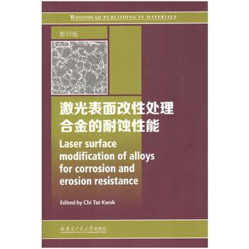 激光表面改性处理合金的耐腐蚀性能(影印版)