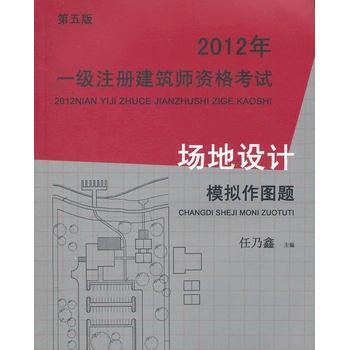 资格考试——场地设计模拟作图题(景观与建筑设计系列) 【正版书籍】