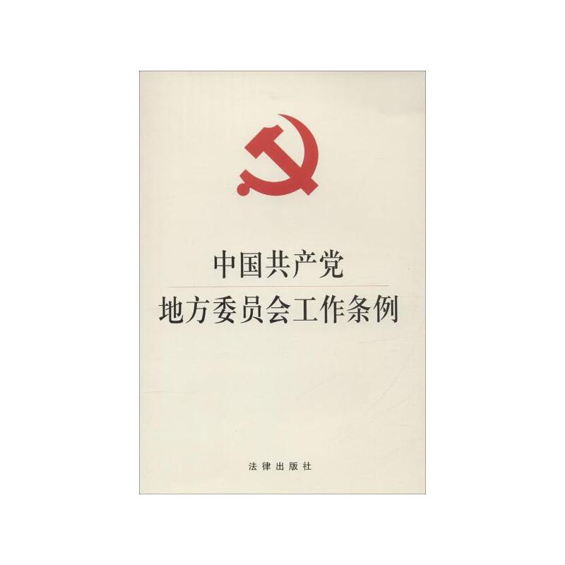 【中共,委员会,中心组学习管理制度】
