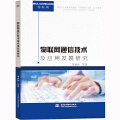 物联网通信技术及应用发展研究