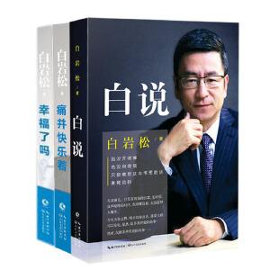 【套装】白岩松三部曲:白说 痛并快乐着 幸福了吗?(新版 共3册) 中央电视台著名主持人白岩松随笔集