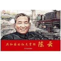 共和国的红色掌柜陈云(一代伟人连环画)