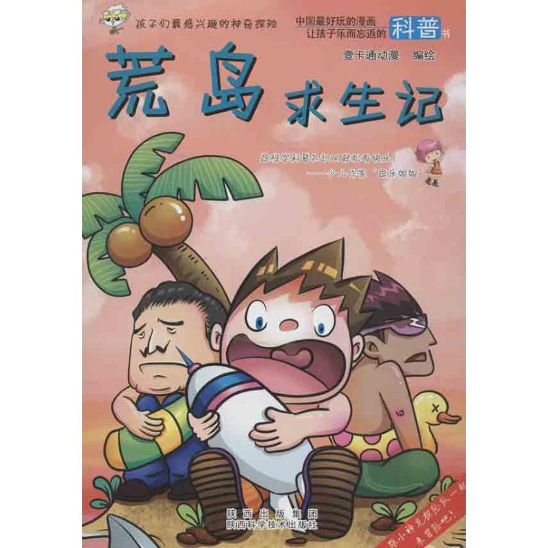 《荒岛求生记 壹卡通动漫》壹卡通动漫