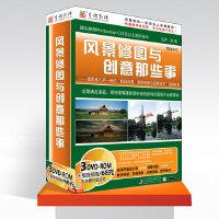 育碟软件 风景修图与创意那些事 正版盒装电脑光盘 视频教程 Photoshop cs5 ps cs