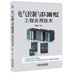 电气控制与S7-300 PLC工程应用技术