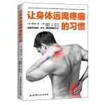 让身体远离疼痛的习惯:克服日常脊椎、关节、腰部疼痛的方法