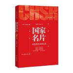 国家名片:中国高铁发展纪实