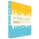 孤独星球Lonely Planet旅行读物系列:世界旅行清单