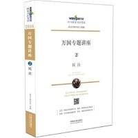 2016国家司法考试万国专题讲座民法 北京万国学校 9787509367735