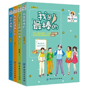 儿童书籍畅销书 陶小宝我爱阅读 我是最棒的 心理学 儿童文学书籍9-12岁图书 5-6岁畅销书 阅读教育漫画书籍 小学一二年级课外读物
