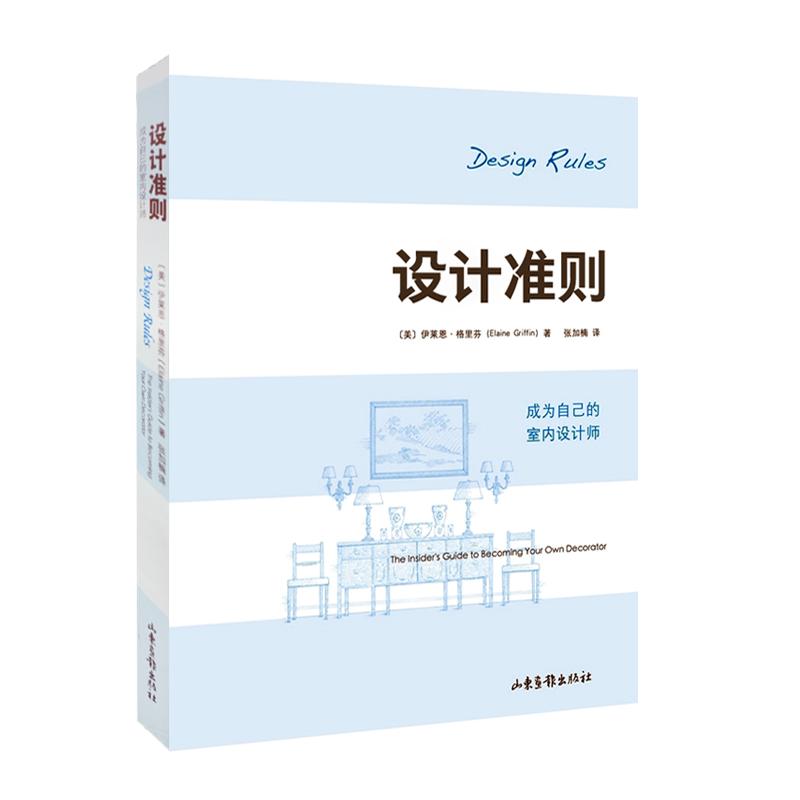 《设计准则:装修深化的室内设计师》((美)格里成为机电二次自已设计图片