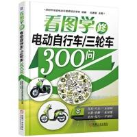 看图学修电动自行车/三轮车300问 刘遂俊,洛阳市绿盟电动车维修培训学校 组编 9787111508427