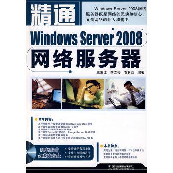 精通系列――精通WindowsServer2008网络服务器(含光盘)