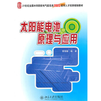 第1章 太阳能简介 1.1 太阳辐射 1.2 太阳能应用 1.3 太阳电池的发展 习题 本章参考文献 第2章 太阳电池原理 2.1 光伏效应 2.2 太阳电池的特点 2.3 太阳电池的分类 习题 本章参考文献 第3章 晶硅太阳电池 3.1 晶硅太阳电池生产的一般工艺 3.2 晶硅太阳电池生产线设备 3.3 影响太阳电池效率的因素及改进方法 3.