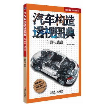 《汽车构造透视图典:车身与底盘/》暂无