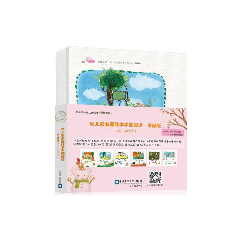 幼儿园主题绘本早期阅读家庭版第一阶段下