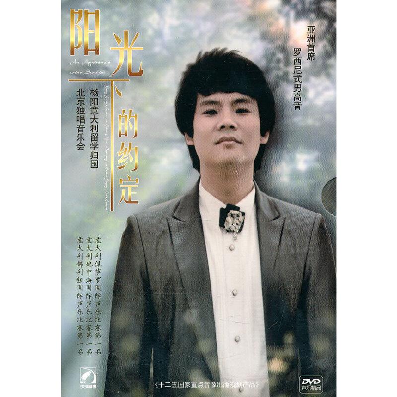 阳光下的约定(dvd)价格