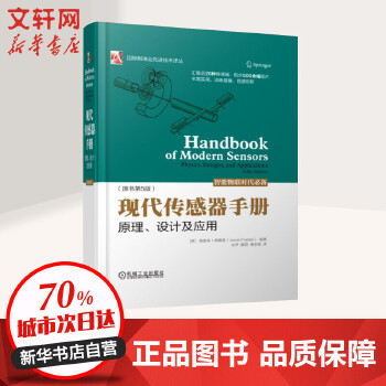现代传感器手册:原理、设计及应用(原书第5版)