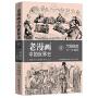 老漫画中的世界史Ⅰ:六国崛起(17-19世纪)