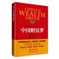 中国财富梦