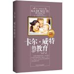 卡尔威特的教育(经典畅销珍藏版)(本书告诉你如何将一个普通的孩子培养成天才!全球销量累计超过2亿册,中国大陆销量已突破500万册。当当终身五星级畅销图书,被国内多家教育机构评为必读教育图书。)