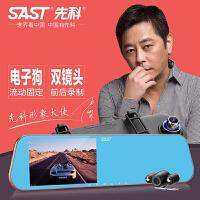 先科S780行车记录仪 高清1080P 双镜头 电子云狗测速 自动云升级
