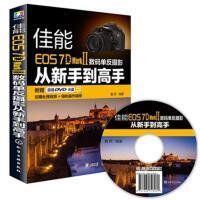 佳能EOS 7D Mark II数码单反摄影从新手到高手-(含1DVD-ROM)